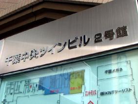 Chiba-kaijyou001.jpg