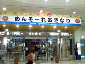 Okinawa-kaijyou.jpg